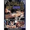 ATTACKERS PRESENTS 凌辱輪姦BEST8時間 part.�V(アダルトDVD)